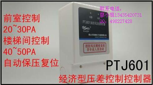 合用前室风压力传感器 泄压阀排烟控制器