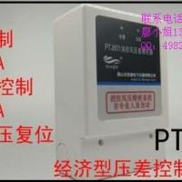 消防验收余压传感器 防火规范余压控制器