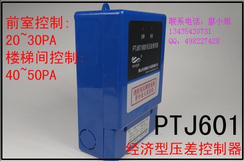 浩捷正压送风压差感控器 国家标准执行压力传感器