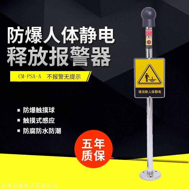 厂家供应防爆人体静电释放器 人体静电释放器 静电释放器