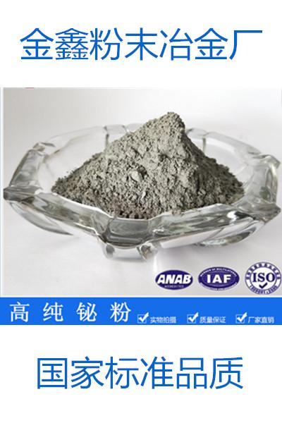 金鑫还原厂家供应高纯度还原铁粉
