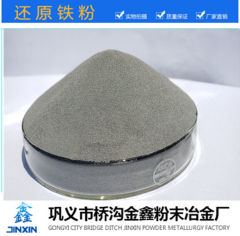 巩义金鑫还原厂家供应 火焰切割|不锈钢切割|还原铁粉行业领先