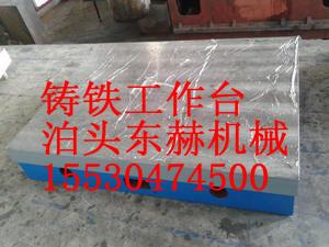 杭州铸铁工作台价格