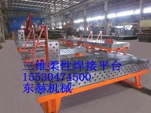 三维焊接平台参数标准
