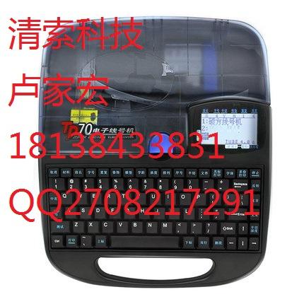 SUPVAN线号机硕方TP70电子线号机