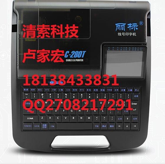丽标C-280T线号机连接PC高速线号机(C-210T)