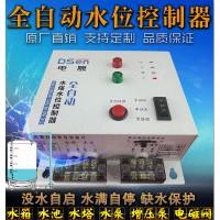 水泵智能控制器 水泵控制箱 全自动水泵开关 水泵控制器全自动