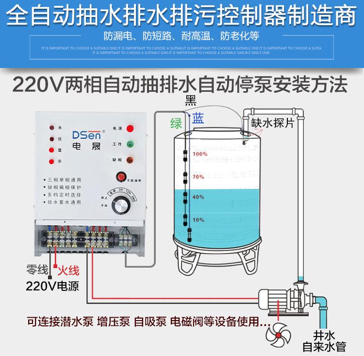 家用水泵缺水压力开关 水泵自动开关 智能水泵压力控制器