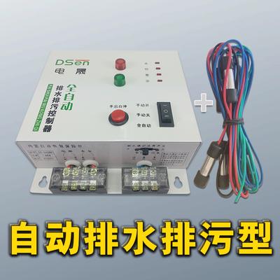 全自动水位控制器 打水器 水泵控制器 液位控制器