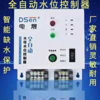 全自动水位控制液位开关智能水泵水位控制器 带探头