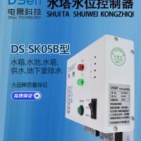 全自动控制器水塔 水泵自动控制箱 水泵控制器