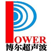 宁波博尔超声波设备有限公司