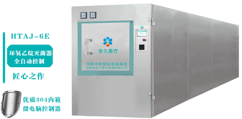 HTAJ-3 环氧乙烷灭菌柜3立方