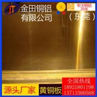 厂家直销h70黄铜板/h59铸造黄铜板,h65耐腐蚀黄铜板