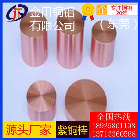进口t5紫铜棒t8耐酸碱紫铜棒,高精度t2紫铜棒