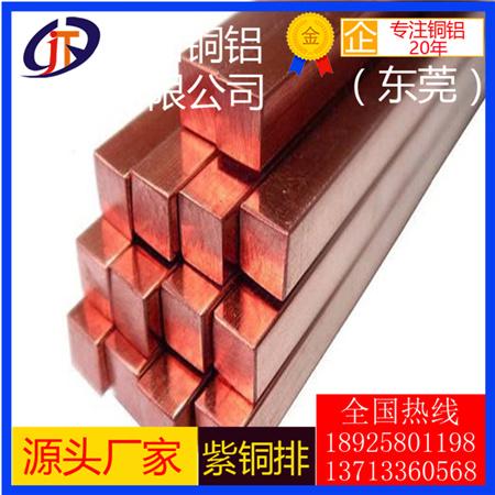 c1220紫铜排,t3高硬质合金紫铜排/t2抛光紫铜排