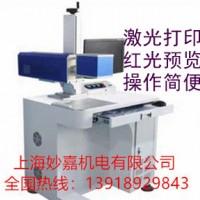 支持单独红光预览的激光打标机MJ-CO2-20W