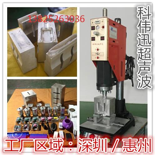 惠州超声波厂家直销-潼侨超声波熔接模具