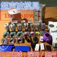 惠州超声波塑胶熔接模具、惠州超声波焊接模具