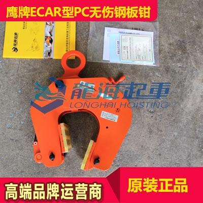 ECAR型鹰牌无伤钢板钳价格 开口采用聚氨酯橡胶材质