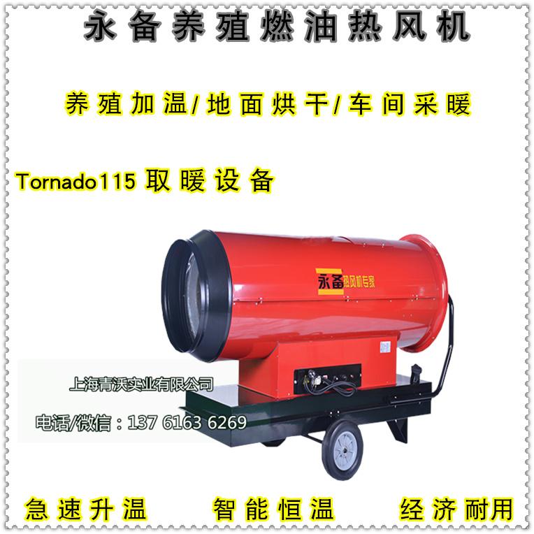 养殖场高温消毒加热炉 永备燃油热风机115KW