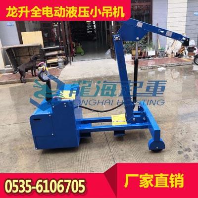 全电动液压小吊机价格 330kg模具装卸用电动液压小吊机