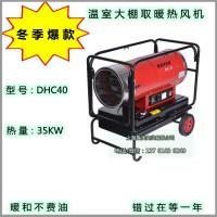永备35KW静音燃油热风机DHC40冬季养殖取暖设备