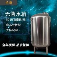 郑州鸿谦水处理无菌水箱 无菌纯水箱 诚信经营品质保证