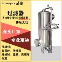 工业水处理 不锈钢过滤器 软化树脂过滤器 品质保证
