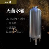 郑州鸿谦 无菌储液罐 食品级无菌水箱 厂家直销