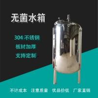 工业水处理不锈钢无菌水箱无菌储水罐 品质保证