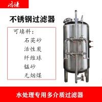 郑州鸿谦锰砂过滤器 不锈钢预处理罐 厂家直供