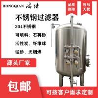 郑州鸿谦 石英砂过滤器 不锈钢预处理罐 厂家供应 支持定制