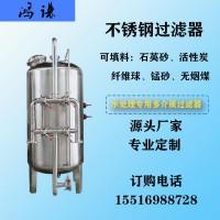 工业水处理活性炭过滤器软化树脂过滤器诚信经营品质保证