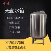 工业水处理 无菌储液罐 无菌储水罐 厂家供应 支持定制