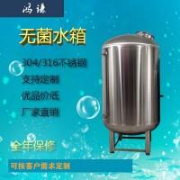 郑州鸿谦食品级无菌水箱不锈钢无菌水箱 品质保证