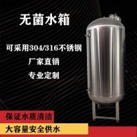 工业水处理 医用无菌水箱 无菌纯水箱 支持来图定制