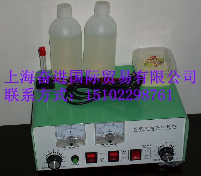 MJ101金属电化打标机