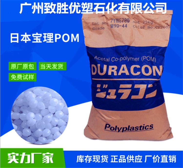 日本宝理POM /聚甲醛POM/赛钢M90-44塑料