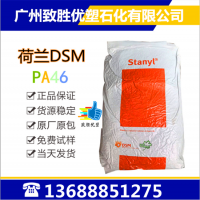 PA46荷兰DSM/HFX33S/DSM PA46塑胶原料