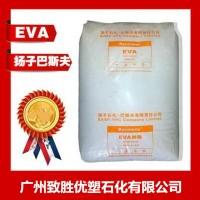 供应扬子巴斯夫EVA/EVA  5110J/EVA塑胶原料