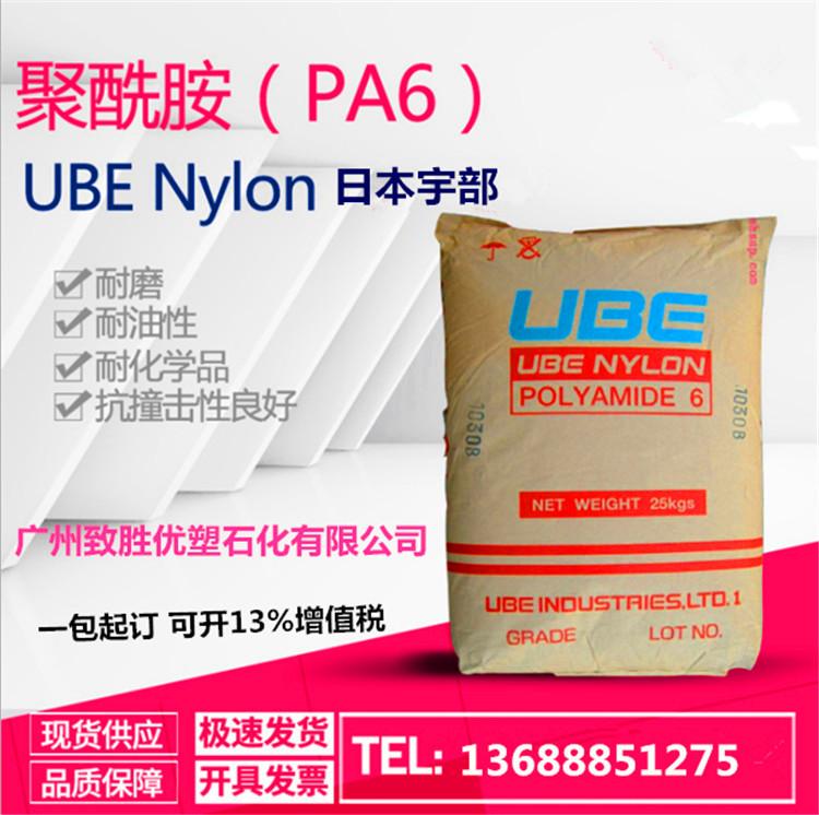 日本宇部 PA6 1013B 阻燃 耐化学品 坚硬