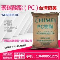 台湾奇美PC/PC-110/奇美PC塑胶原料