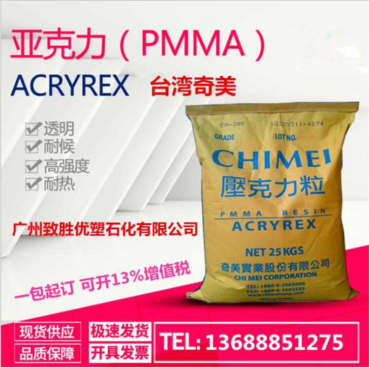 台湾奇美PMMA/压克力CM-203/奇美PMMA塑胶原料