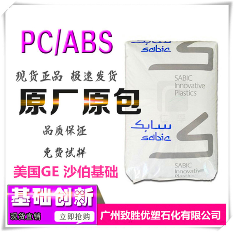 基础创新塑料美国/C2950/PC+ABS美国GE