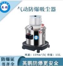 北京防爆气动吸尘器EXP1-10YP-15L