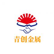东莞市青创金属材料有限公司