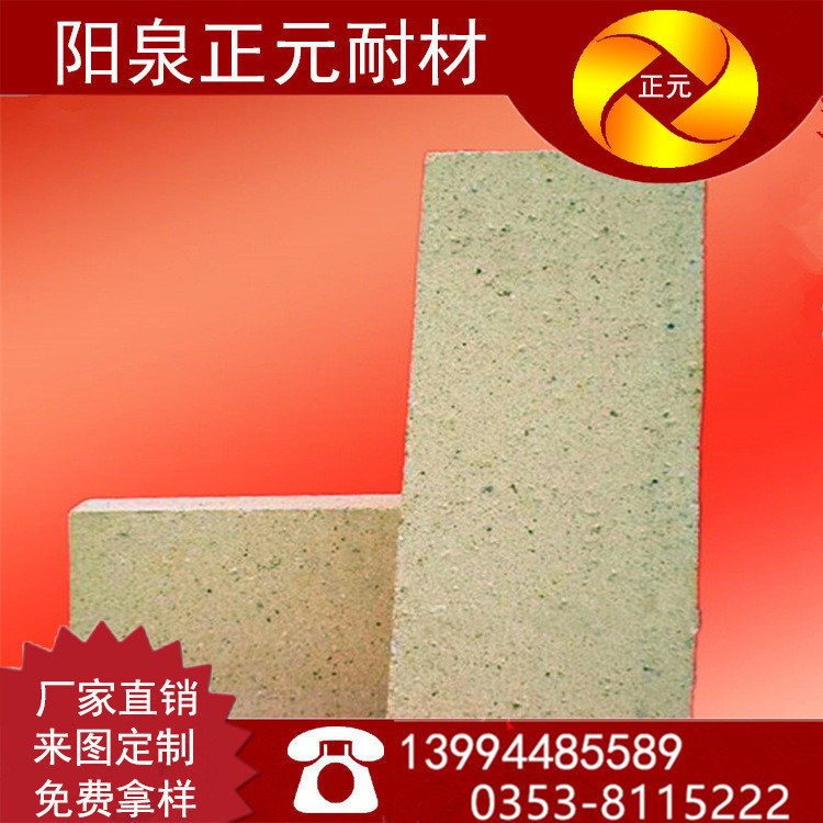 阳泉正元 耐火材料 铝矾土 粘土砖 G4粘土砖 耐火砖