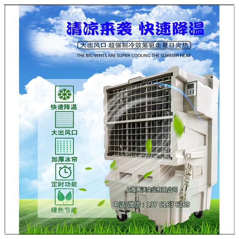 KT-24夏季移动降温冷风机 大型通风环保空调