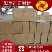 山西正元厂家供应铝含量85T-3 标准高铝砖耐火砖